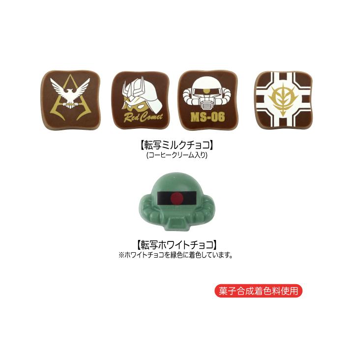 【完売】ジオン軍チョココレクション