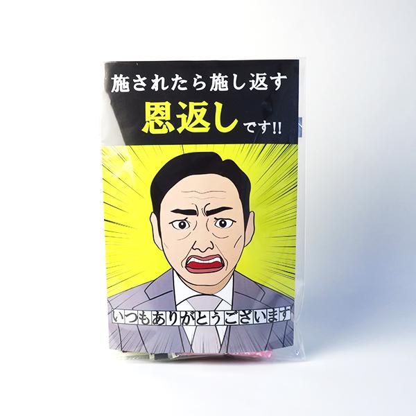 【完売】恩返しチョコ