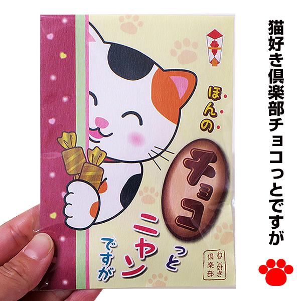 【完売】猫好き倶楽部チョコっとですが
