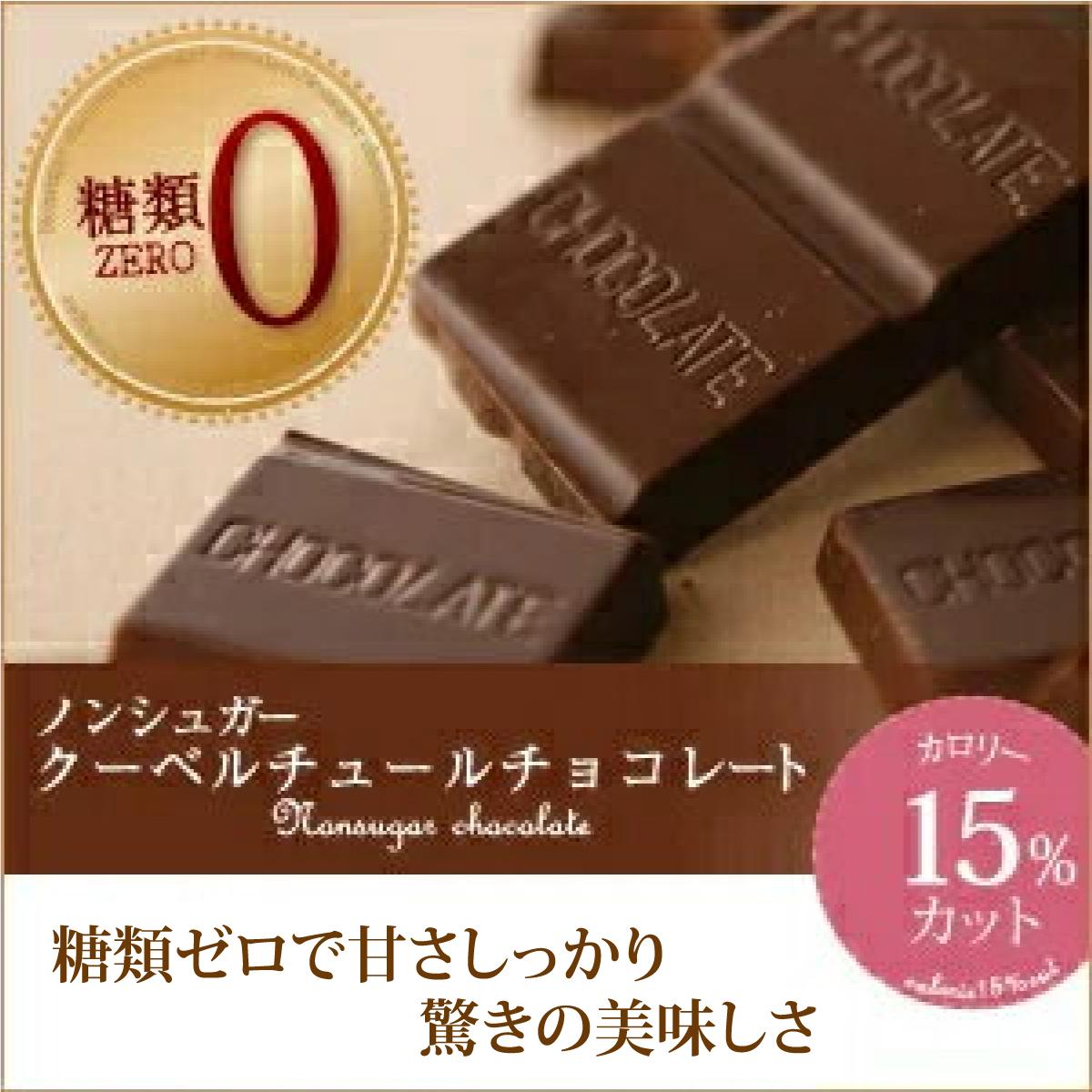 チョコ屋 MINI板 ノンシュガー クーベルチュールチョコレート 50枚入り(500g)