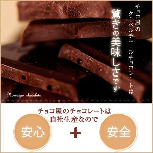 チョコ屋 MINI板 カカオ80 クーベルチュールチョコレート 80枚入(800g)