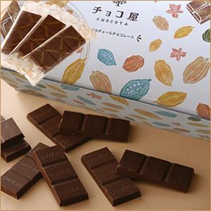 【3箱セット送料無料】チョコ屋 MINI板 ノンシュガークーベルチュールチョコレート50枚(500g)×3箱