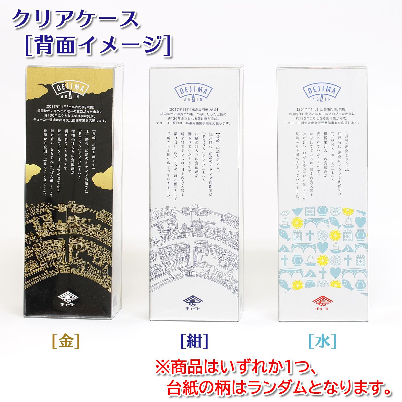 長崎ポンス 開港450周年ギフト(NP10)