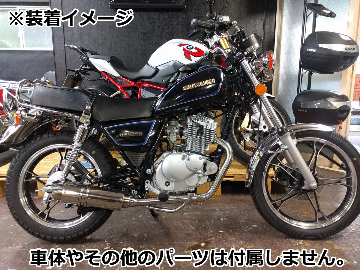 BEYOND GN125H ステンレス フルエキゾーストマフラー【スズキ】【Chopsオリジナル】