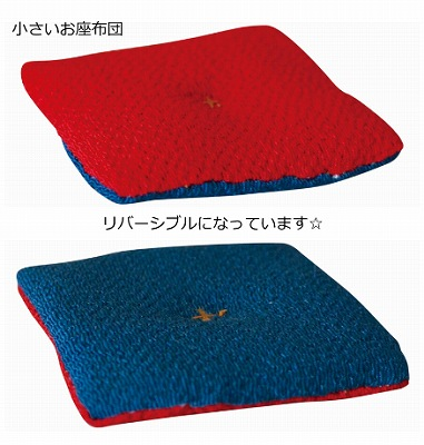 Decole 【お正月シリーズ】 小さいお座布団(リバーシブル)