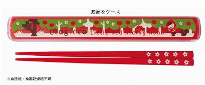 Decole otogicco 赤ずきんちゃん お箸&ケース