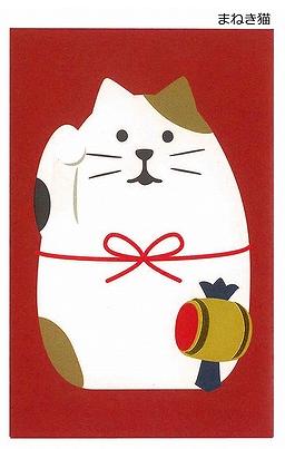 【お年玉入れにもピッタリ♪】 Decole ミニ封筒(ぽち袋)3枚セット【まねき猫】
