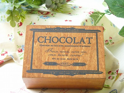 Dオブジェ・アン・ボワ 小物入れ:【CHOCOLAT/ブラック】<仕切り付きでメモ付箋などの整理にぴったり!>