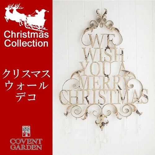 【Xmas collection】 メリー・ウォールデコレーション <壁掛け用>