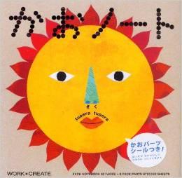 ハンドクラフト絵本「かおノート」 (WORK×CREATEシリーズ)