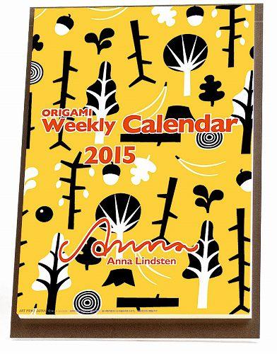 """<2015年>WEEKLY (越前和紙)""""おりがみ""""カレンダー/【アンナ・リンドステン<Annna Lindsten>】(週めくり)<54枚つづり全柄別柄!>【壁掛け・卓上とも可!】"""