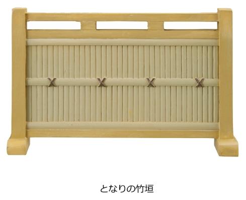 Decole concombre ミニオブジェシリーズ <となりの竹垣>