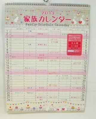 【送料無料!!】 2013 家族カレンダー(L)季節イラスト≪6枠仕様≫ :【5人の予定が書き分けられる♪】「定価:735円」