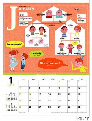 【★定型外普通郵便送料無料!!】 ★2015 えいごでおしゃべり <えいごカレンダー> 【学習カレンダー】 <ウォールカレンダー:L>