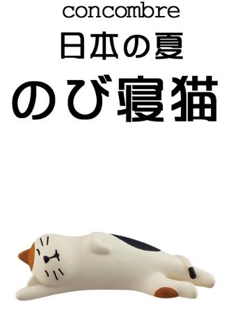 Decole まったりマスコット <のび寝猫>