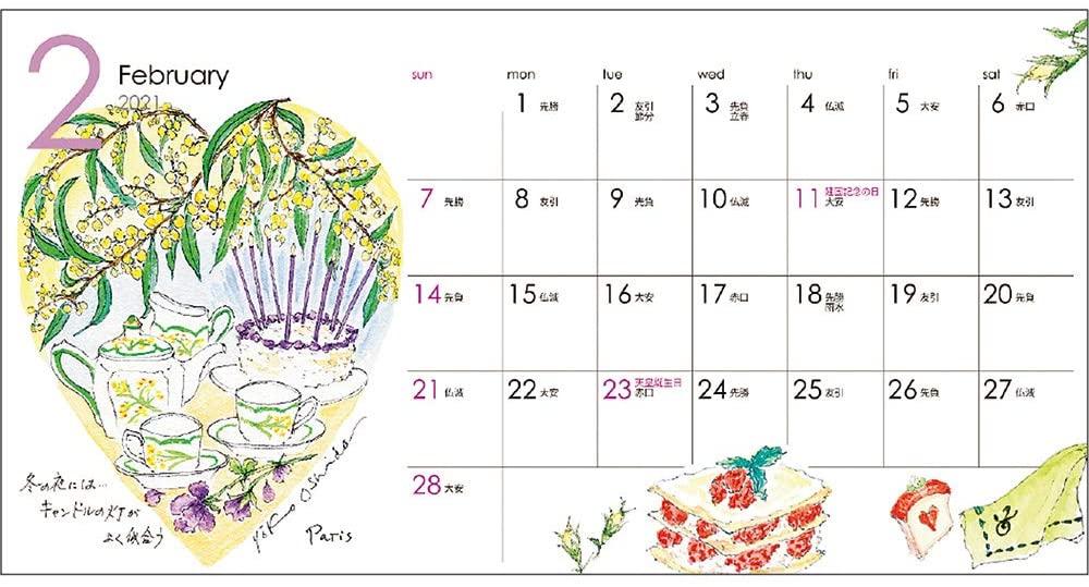 2021年 旅の思い出/押田洋子 卓上カレンダー