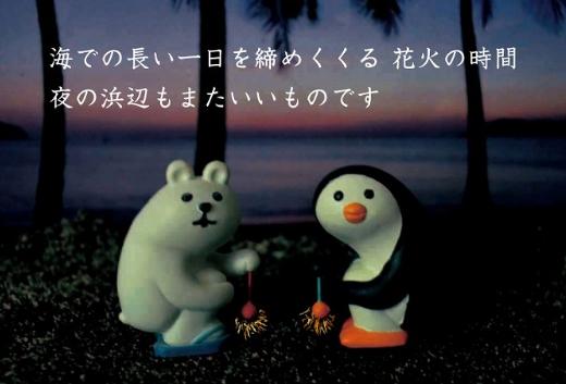Decole 夏のまったりマスコット <線香花火(しろくま/ペンギン)>