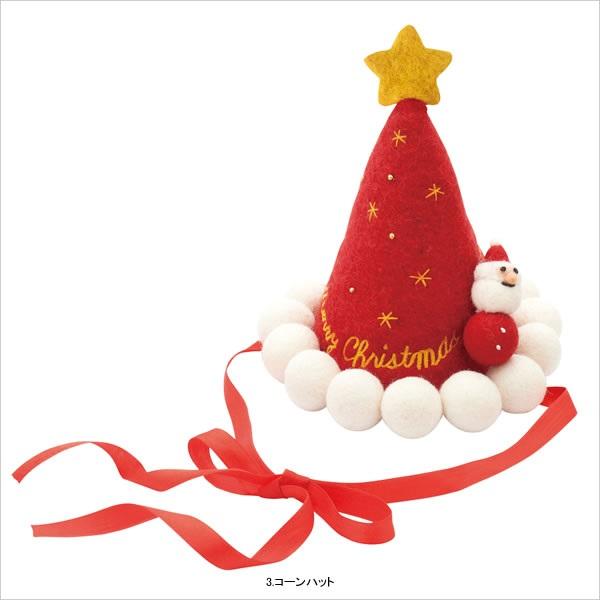 New!! フェルト クリスマス パーティハット/モココ 〜飾って良し、かぶって良しのお役立ちアイテム♪〜