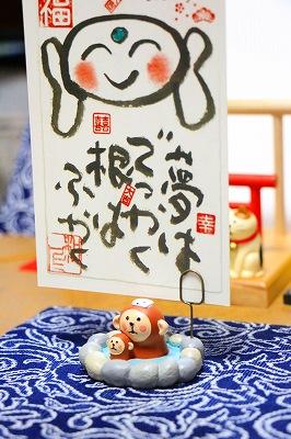 Decole 【お正月シリーズ】 <温泉おさる(カードスタンド)>