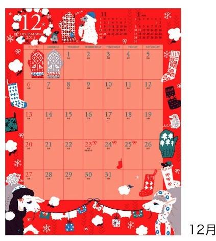【★定型外普通郵便送料無料!!】 <2015> 【eto】 大判 スケジュールカレンダー/eto 壁掛けルカレンダー