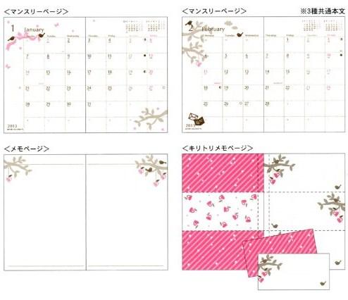 〈〈2013年 手帳〉〉  【切り絵 ボヌール  「バード」】 スケジュール帳<A6型 マンスリー>