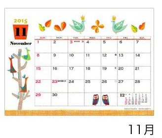 ★【定型外普通郵便送料無料!!】 <2015年> カレンダー/てづかあけみ(卓上)カレンダー
