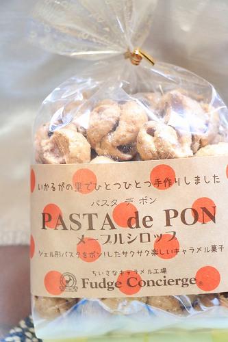 ◆ホワイトデー お返し◆ パスタでポン!【 メープル味 】〜シェル形パスタをポン!したサクサク楽しいキャラメルお菓子♪〜「PASTA de PON」♪