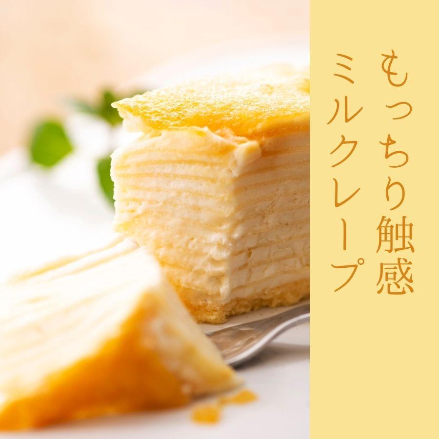 ミルクレープ プレーン 6個入り <送料無料>