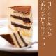 ミルクレープ 生チョコ 6個入り <送料無料>