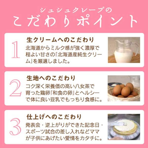 ミルクレープ ストロベリー 6個入り <送料無料>