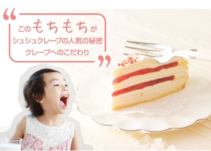 もっちり食感の手作りミルクレープ2個(生チョコ・ストロベリー)ソープフラワーブーケ付き