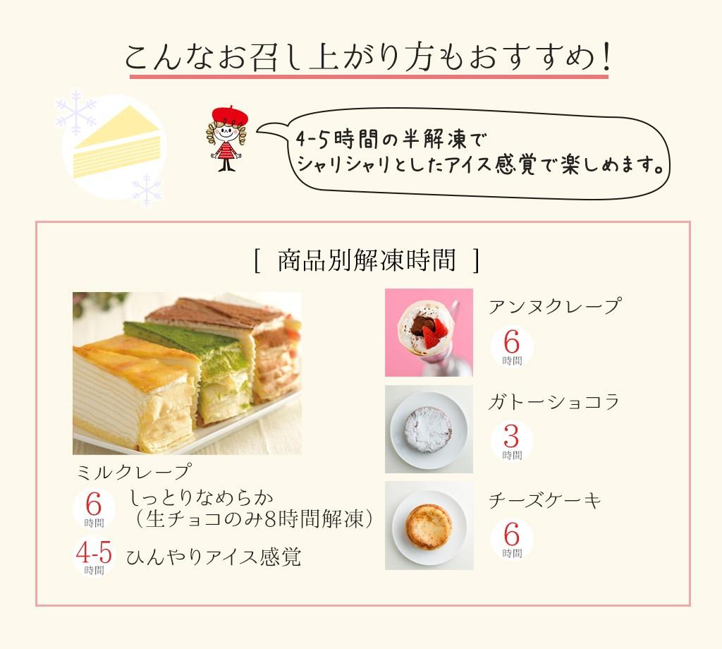 もっちり食感の手作りミルクレープ4個(生チョコ・ストロベリー)ソープフラワーブーケ付き