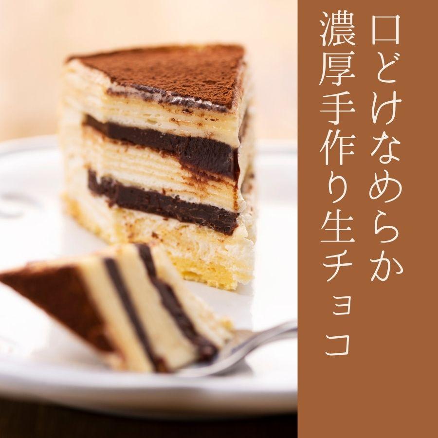 手作り濃厚生チョコ入りもっちり食感のミルクレープケーキ 1ホール