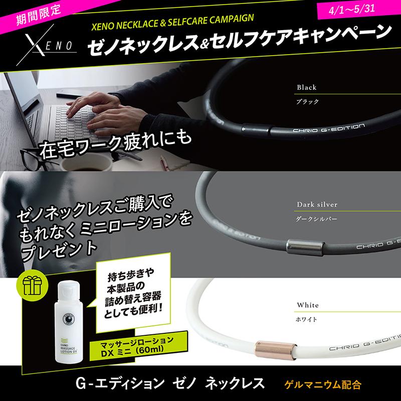 G-エディション ゼノ ネックレス【ゼノネックレス&セルフケア キャンペーン】