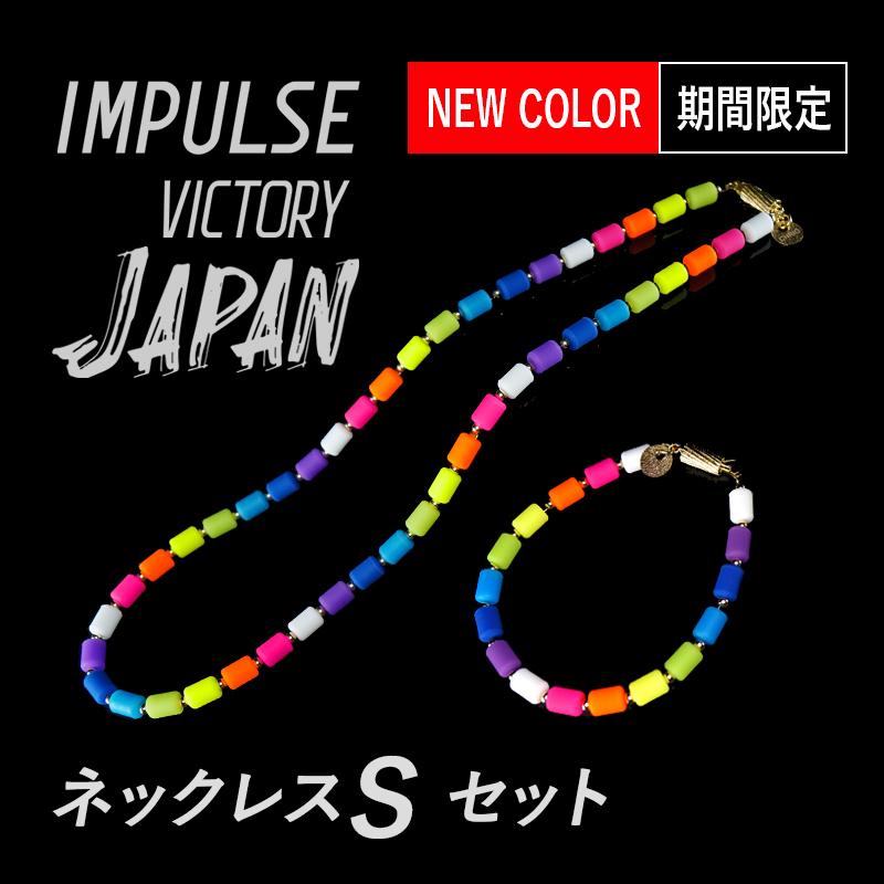 インパルスビクトリージャパン ネックレスセット[ゴールドフィルド・S43cm]  卓球・水谷選手着用モデル
