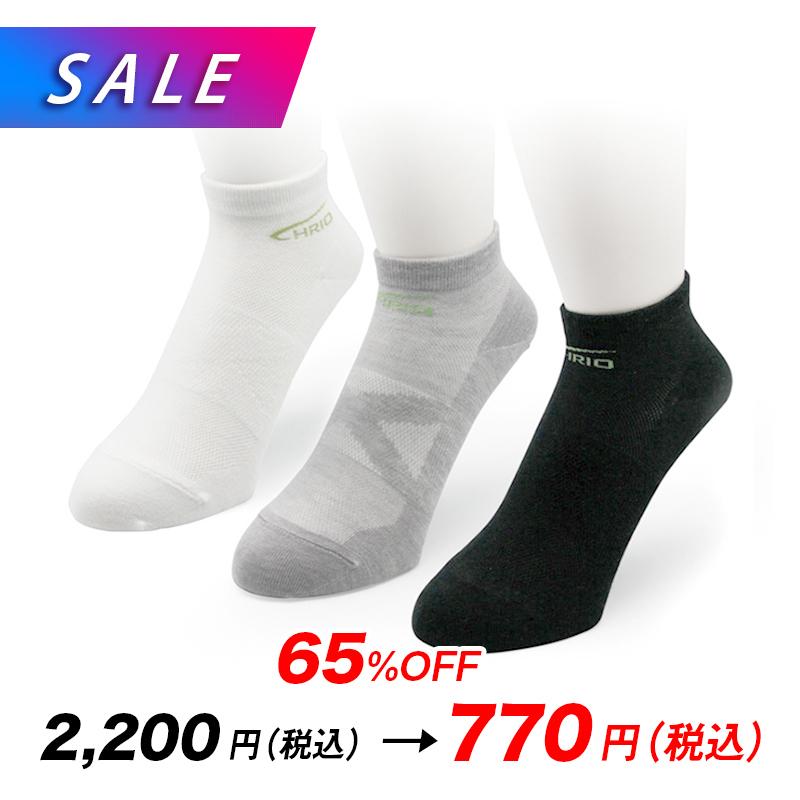 【SALE】ランニングソックスプロ+競技用