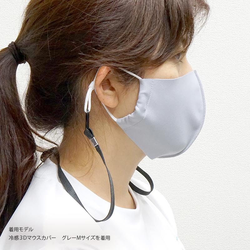冷感3Dマウスカバー【MSサイズ新発売】