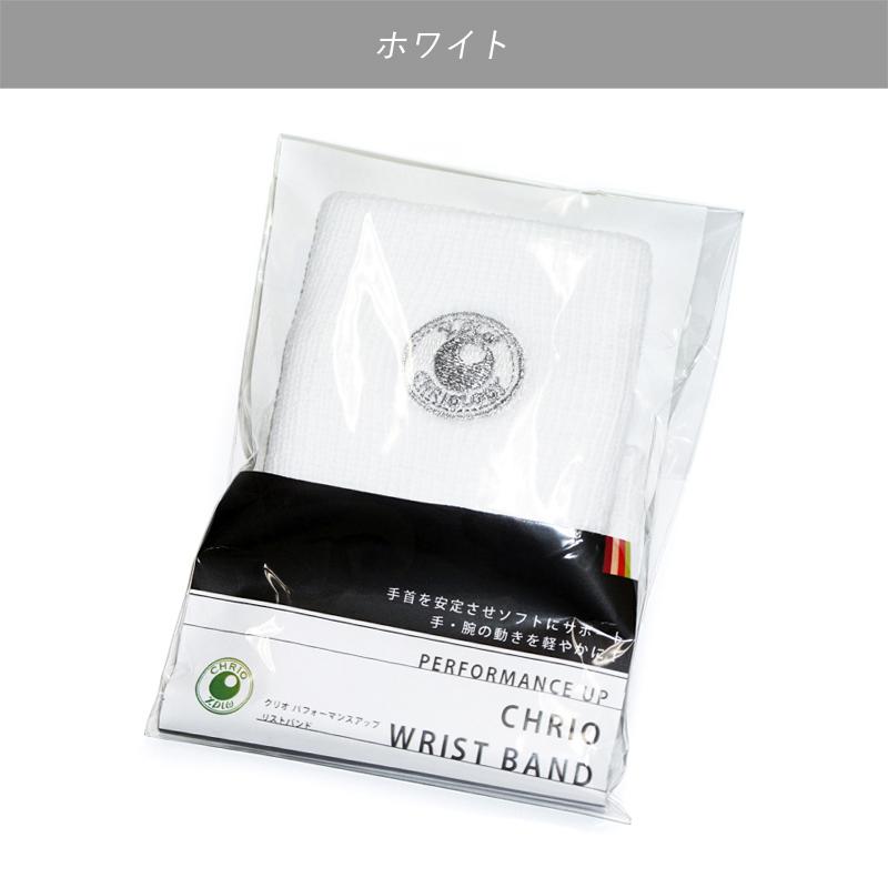 【SALE】パフォーマンスアップリストバンド(2枚組)