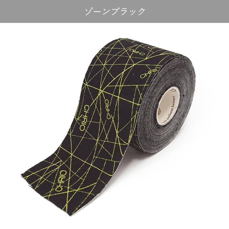 スポーツバランステープ 5cm幅