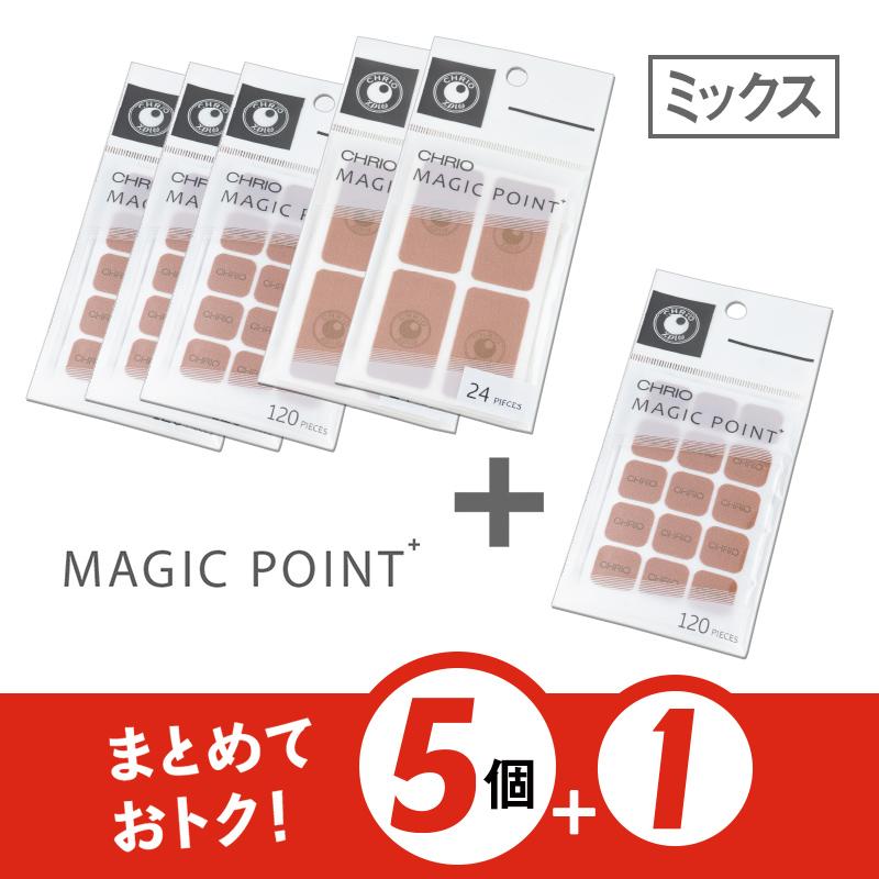 【ケアプロダクトキャンペーン】マジックポイントミックス 5点まとめ買いで+1点