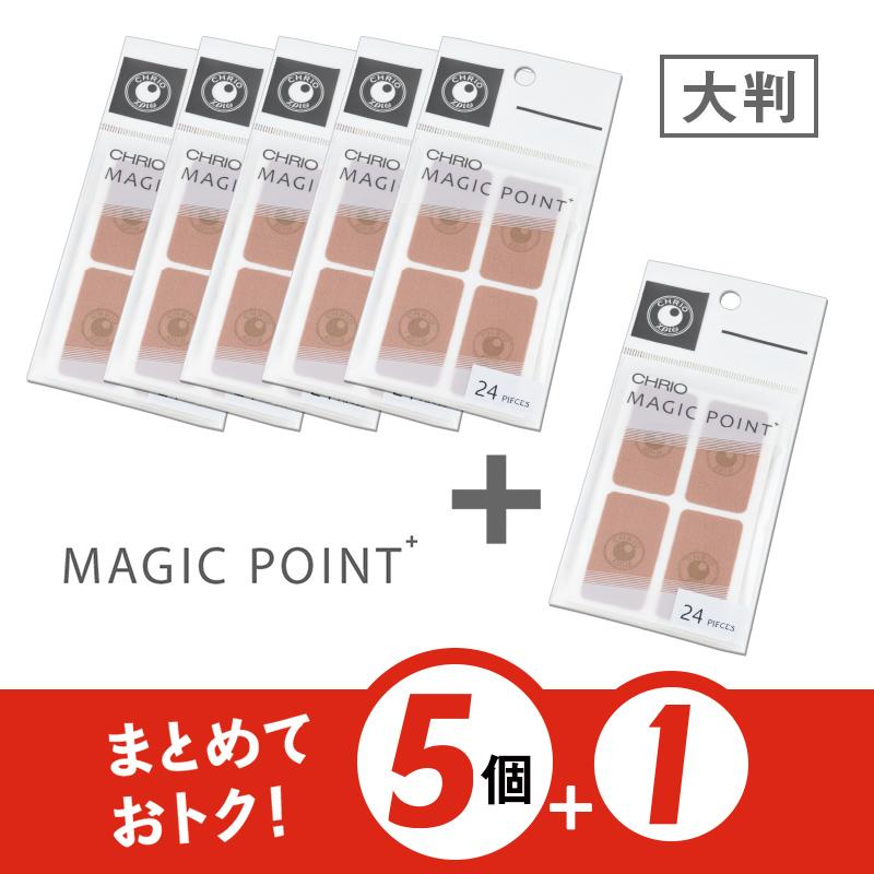 【ケアプロダクトキャンペーン】マジックポイント大判 5点まとめ買いで+1点
