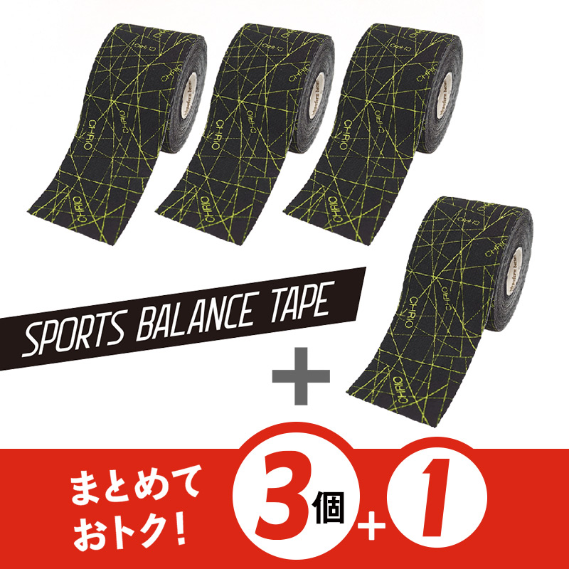 【ケアプロダクトキャンペーン】スポーツバランステープ 5cm幅 3点まとめ買いで+1点