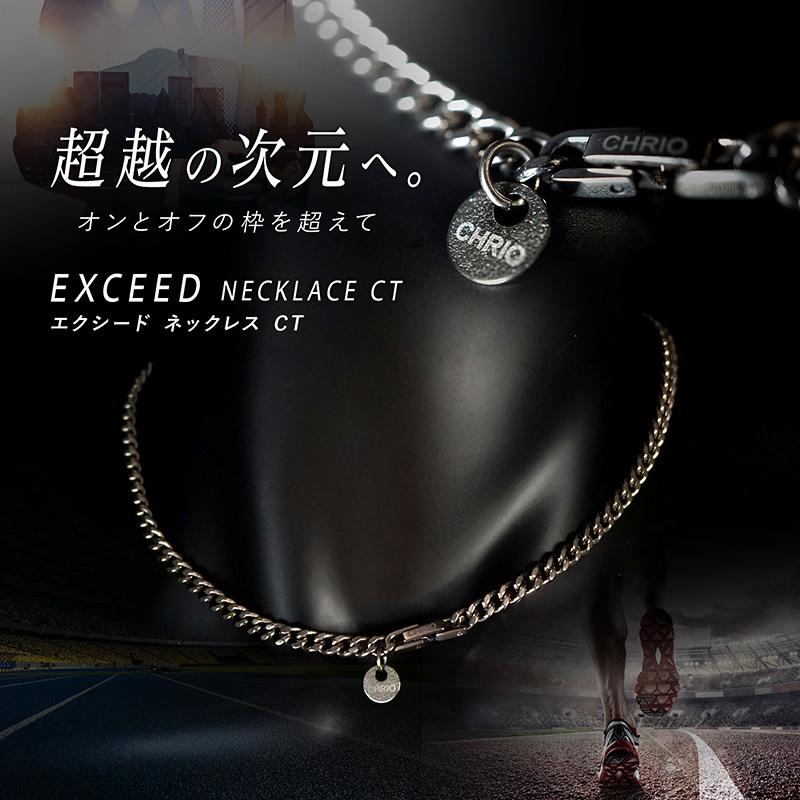 エクシードネックレス CT【Dシリーズ購入キャンペーン対象商品】