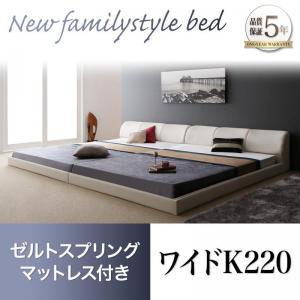 ワイドK220(S+SD)【ゼルトスプリングマットレス付き】モダンデザインレザーフロアベッド【BASTOL】バストル