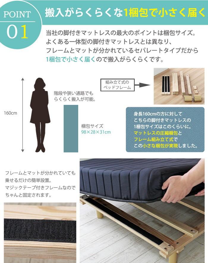 シングル 脚付きマットレスベッド【Kerria】ケリア 脚15cm