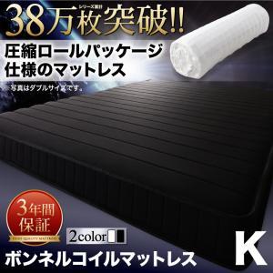 キング ボンネルコイルマットレス【EVA】エヴァ 圧縮ロールパッケージ仕様