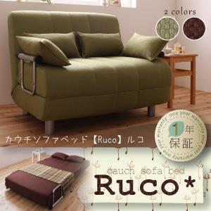 シングルサイズ カウチソファベッド【Ruco】ルコ