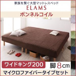 ワイドK200(S×2) 脚8cm【ボンネルコイル マイクロファイバータイプ】大型マットレスベッド【ELAMS】エラムス