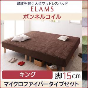 キング(SS+S) 脚15cm【ボンネルコイル マイクロファイバータイプ】大型マットレスベッド【ELAMS】エラムス