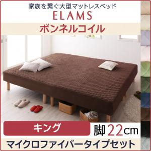 キング(SS+S) 脚22cm【ボンネルコイル マイクロファイバータイプ】大型マットレスベッド【ELAMS】エラムス